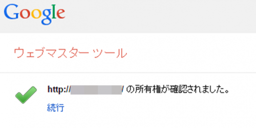 ウェブマスターツール設定4