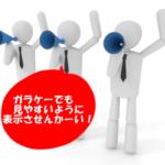 ガラケーで最適表示!ワードプレスプラグインKtai Styleの導入方法