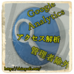 Googleアナリティクス(アクセス解析)導入から管理者除外設定【リファインSNOW】