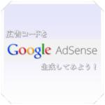 【初心者向け】Googleアドセンスの広告コードを生成してみよう