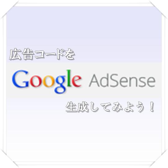 アドセンス広告コード生成