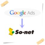 Googleアドセンスの広告をso-netブログに設置しよう!