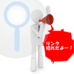 リンクエラーを自動検出プラグインBroken Link Checkerの導入と設定