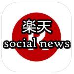 楽天ソーシャルニュースの登録方法と使い方