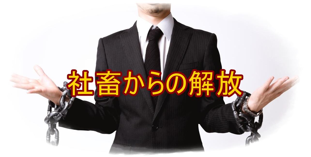 shachikukaihou