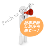 Fetch as Googleでインデックススピードあげよう!