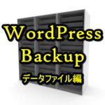 ワードプレスを確実にバックアップする方法【データファイル】