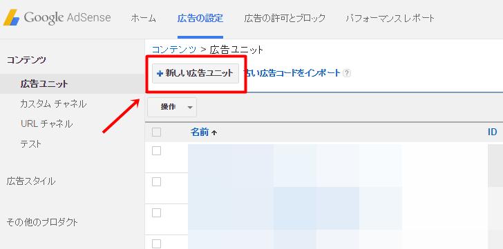 アドセンスコード生成2