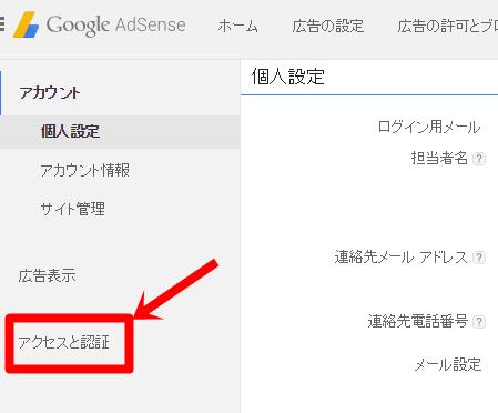 アドセンス広告表示設定2