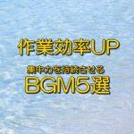 アフィリエイトの作業を効率化(集中力持続)させるBGM5選