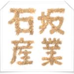 石坂産業(埼玉)女社長の石坂典子が産廃評者のイメージを払拭!会社の評判は?