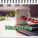 フロントエンドバックエンドマーケティング戦略を理解しよう