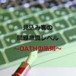 【コピーライティング】見込み客の問題意識レベル~OATHの法則~