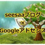 seesaaブログの登録方法とアドセンス審査の為の初期設定