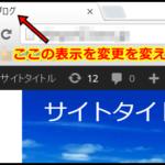 自分のサイトのブラウザタブ表示名を変更するやり方