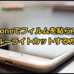 iPhoneでブルーライトカットをフィルムを使わずに行う方法