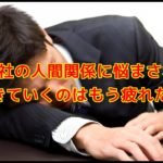 会社の人間関係はうまくいかなくて疲れる?人間関係がめんどくさい人へ