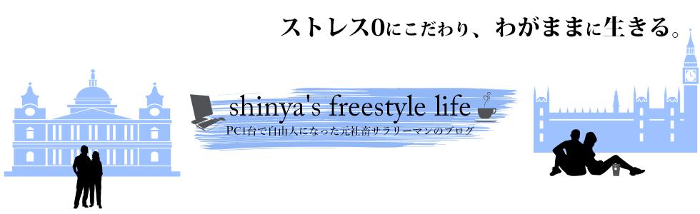 shinya's freestyle life