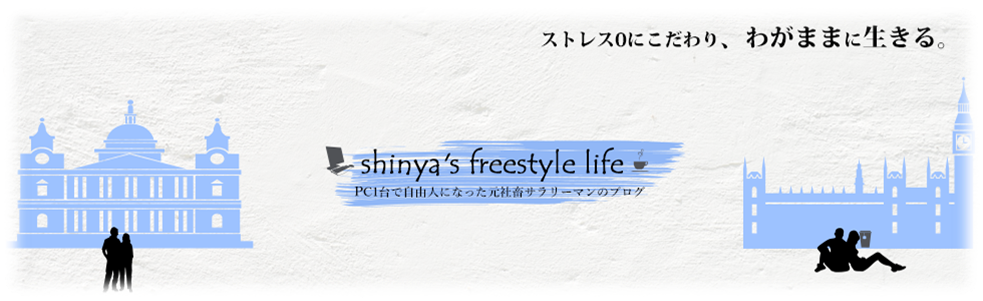 shinya's freestyle life