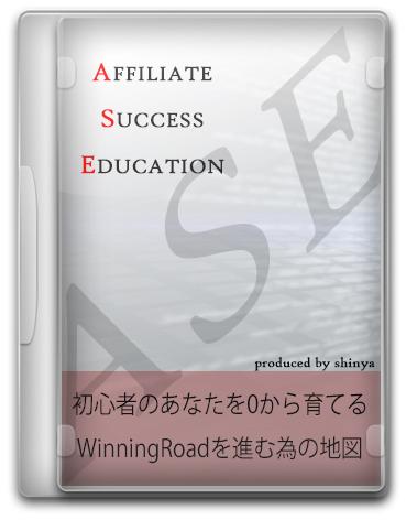 ASE教材2